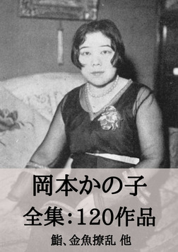 岡本かの子 全集120作品:鮨、金...