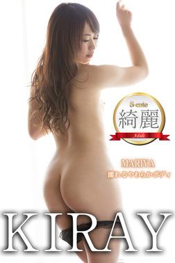 【S-cute】綺麗 MARIYA 濡れるやわらかボディ Adult-電子書籍