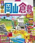 るるぶ岡山 倉敷 蒜山'20