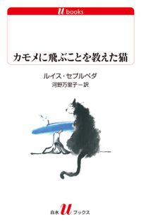 カモメに飛ぶことを教えた猫(白水Uブックス)