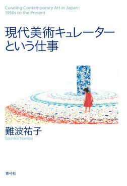 現代美術キュレーターという仕事-電子書籍
