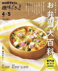 NHK 趣味どきっ!(水曜) 伝統と革新! すぐ使える!お弁当大百科2021年4月~5月