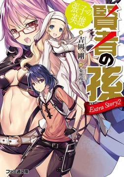 賢者の孫 Extra Story2 張子の英雄-電子書籍