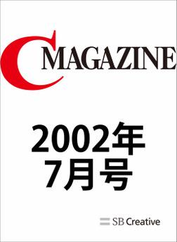 月刊C MAGAZINE 2002年7月号-電子書籍