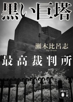 黒い巨塔 最高裁判所-電子書籍