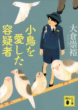 小鳥を愛した容疑者-電子書籍