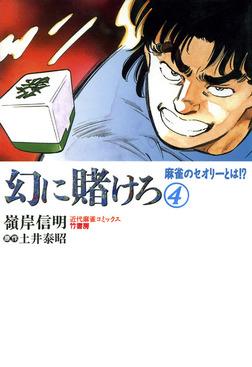 幻に賭けろ (4)-電子書籍