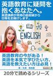 英語教育に疑問を抱くあなたへ。 英語講師が現場の最前線から日報をお届けします。
