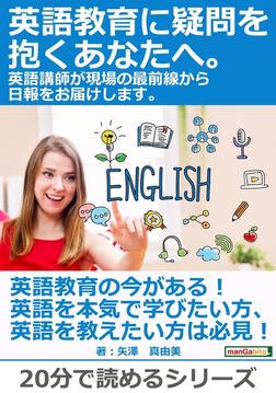 英語教育に疑問を抱くあなたへ。 英語講師が現場の最前線から日報をお届けします。-電子書籍
