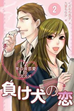 負け犬の恋~年の差恋愛のススメ 2-電子書籍