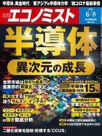 週刊エコノミスト (シュウカンエコノミスト) 2021年6月8日号