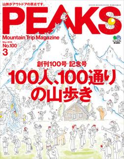 PEAKS 2018年3月号 No.100-電子書籍