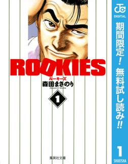 ROOKIES【期間限定無料】 1-電子書籍