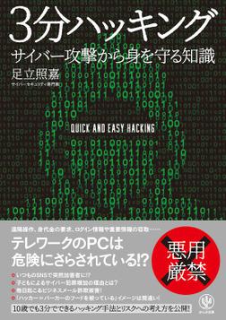 3分ハッキング サイバー攻撃から身を守る知識-電子書籍