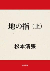 地の指(角川文庫)