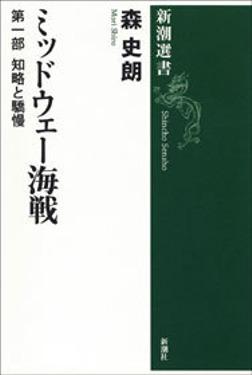 ミッドウェー海戦―第一部 知略と驕慢―-電子書籍