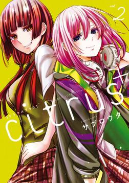 citrus +: 2【カラーイラスト特典付】-電子書籍