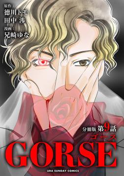 GORSE【マイクロ】(9)-電子書籍