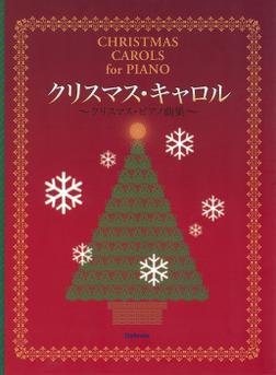 クリスマス・キャロル : クリスマス・ピアノ曲集-電子書籍
