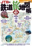 JTBの鉄道旅地図帳 正縮尺版
