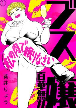 ブス嬢・百華無双〜私の肉で眠りなさい〜(1)-電子書籍