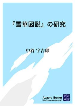 『雪華図説』の研究-電子書籍