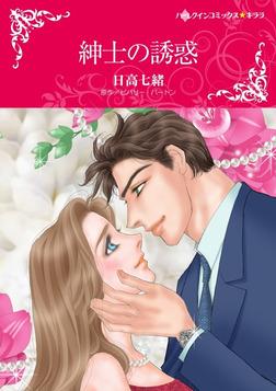 紳士の誘惑-電子書籍