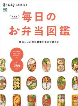 暮らし上手archive 決定版 毎日のお弁当図鑑-電子書籍