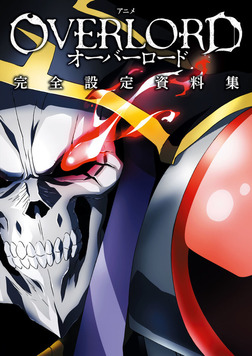 アニメ「オーバーロード」完全設定資料集-電子書籍