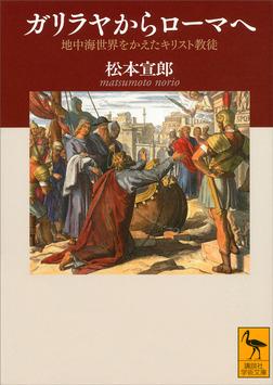 ガリラヤからローマへ 地中海世界をかえたキリスト教徒-電子書籍