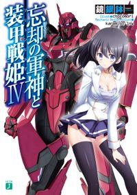 忘却の軍神と装甲戦姫 IV