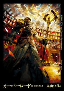 オーバーロード10 謀略の統治者-電子書籍