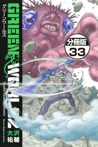 GREEN WORLDZ 分冊版(33)