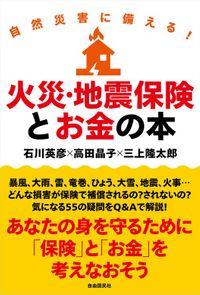 火災・地震保険とお金の本