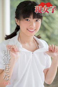 東雲せな 現女子 Vol.03