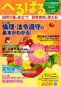 へるぱる 2017秋号