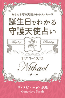 12月17日~12月21日生まれ あなたを守る天使からのメッセージ 誕生日でわかる守護天使占い-電子書籍
