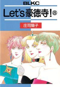 Let's豪徳寺!(8)