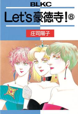 Let's豪徳寺!(8)-電子書籍
