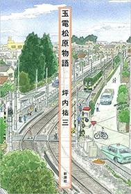 玉電松原物語-電子書籍