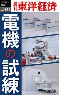 電機の試練―週刊東洋経済eビジネス新書No.351