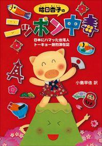 哈日杏子のニッポン中毒 日本にハマッた台湾人 トーキョー熱烈滞在記