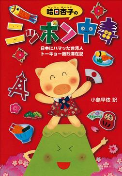 哈日杏子のニッポン中毒 日本にハマッた台湾人 トーキョー熱烈滞在記-電子書籍
