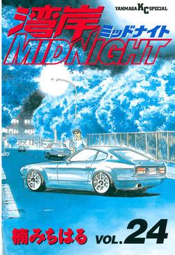 湾岸MIDNIGHT(24)-電子書籍