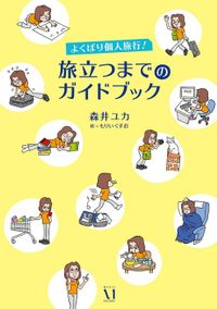 よくばり個人旅行! 旅立つまでのガイドブック