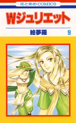 Wジュリエット 9巻-電子書籍