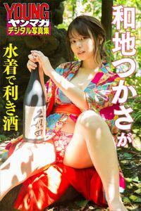 和地つかさが水着で利き酒 ヤンマガデジタル写真集