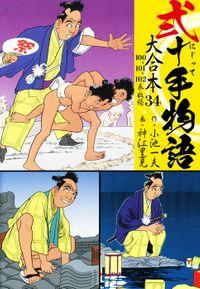 弐十手物語 大合本34(100.101.102巻)