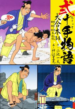 弐十手物語 大合本34(100.101.102巻)-電子書籍