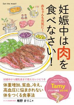 妊娠中は肉を食べなさい!-電子書籍